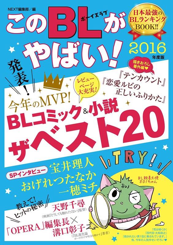 BLgayabai2016