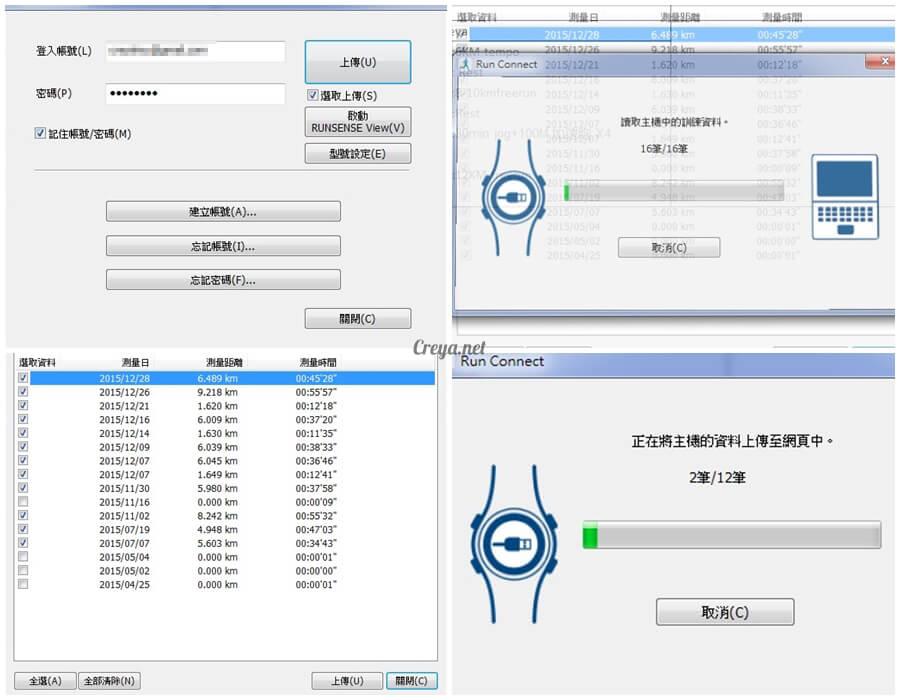 2015.12.30  跑腿小妞  EPSON RUNSENSE SF-810 與 NIKE+ RUNNING 數據同步一家親 05.jpg