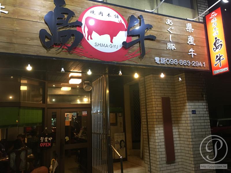 便宜又好吃的在地燒肉~【焼肉本舗 島牛】