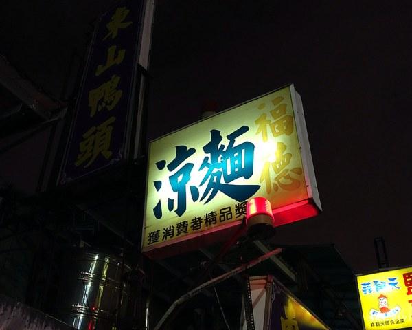 [台北.美食]福德涼麵&包好吃碳烤.興安店~夜貓子.宵夜吃小吃 @VIVIYU小世界