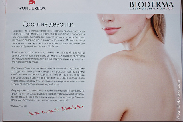 03 Wonderbox Bioderma November 2015