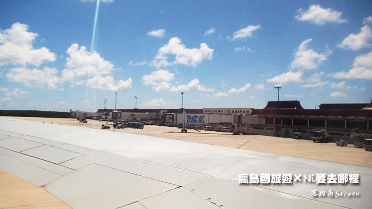 18塞班國際機場