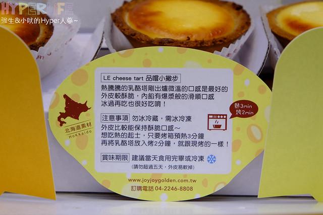 久久津乳酪菓子手造所 (16)