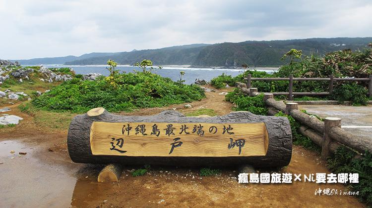 43辺戶岬