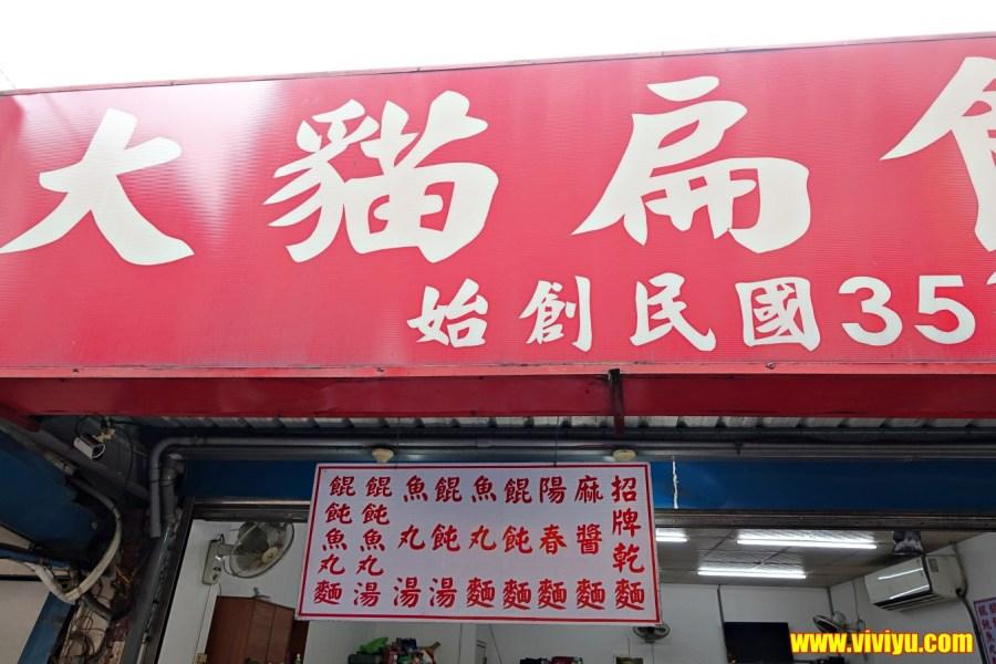 大貓扁食麵,宜蘭中山路,宜蘭小吃,宜蘭美食,小菜 @VIVIYU小世界