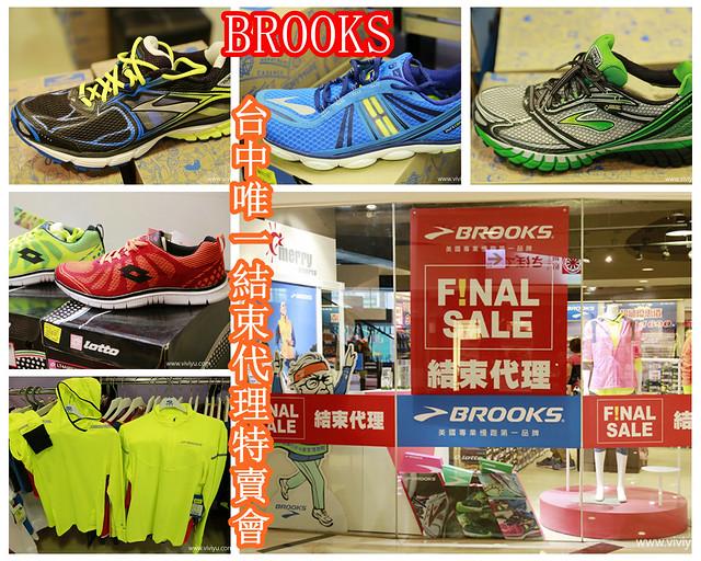 Brooks,台中,台中特賣會,夜光運動,大魯閣新時代購物中心,布魯斯,特賣會,美國專業慢跑第一品牌,輕量式跑鞋,馬拉松 @VIVIYU小世界