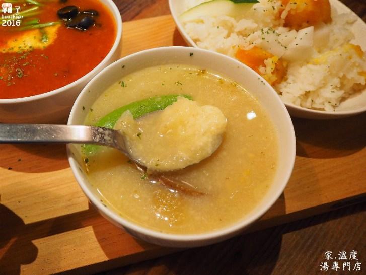 29872369726 64b382bbf6 b - 家.溫度 湯專賣店,用湯品傳遞溫暖的小食堂