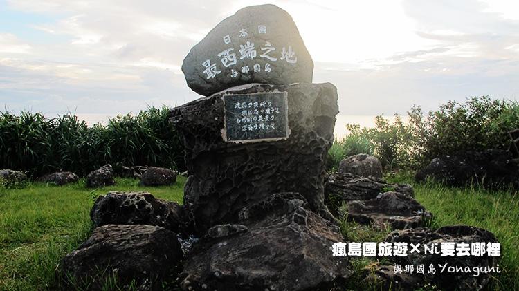 40日本最西端之地