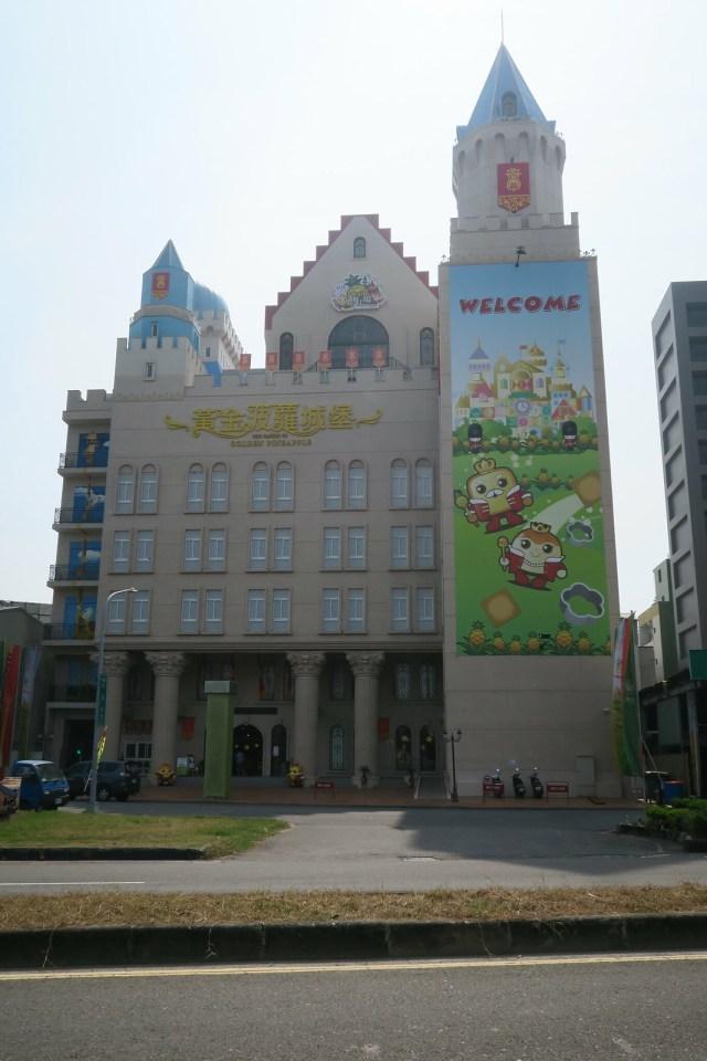 高雄市三民區黃金波蘿城堡 (1)
