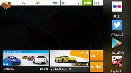 อยู่ในเกมก็เรียก Recent apps ได้ ด้วยการปาดจากด้านข้างแทน