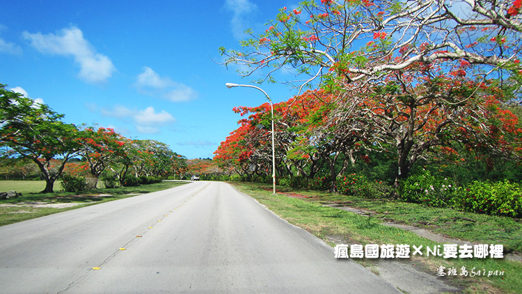 19塞班道路