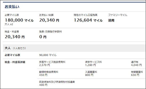 161201 ANA国際線マイル特典航空券予約11