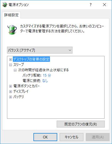 SnapCrab_電源オプション_2016-11-29_5-30-4_No-00