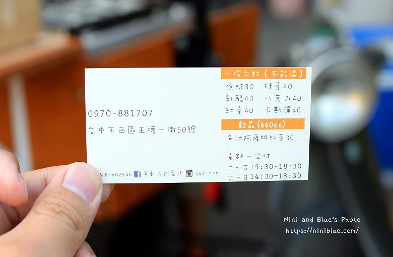 美術館綠園道魚刺人雞蛋糕04