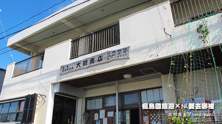 35日本最西端商店