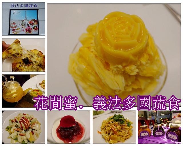 台北,國父紀念館站,捷運美食,燉飯,素食,美食,義大利麵,花間蜜,花間蜜 Flowers Honey,蔬食料理 @VIVIYU小世界