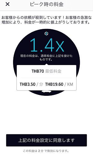 161028 Uberアプリ使い方2