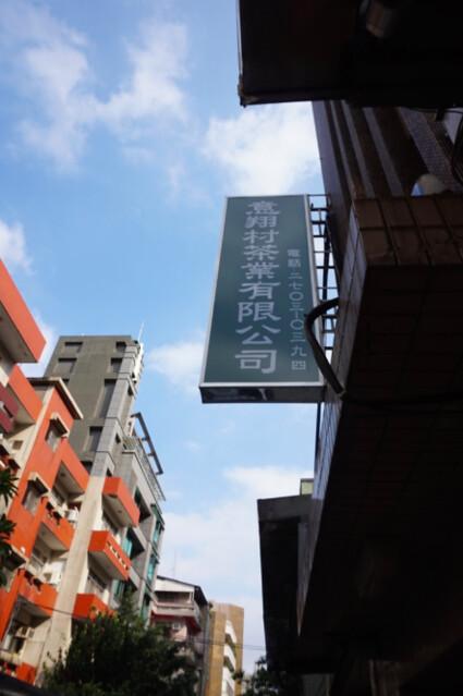 大安 意翔村茶業