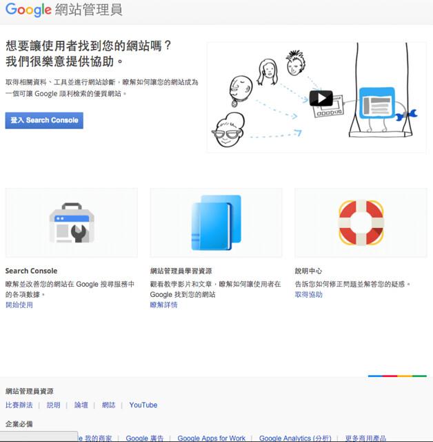 Google-WebMaster-201510