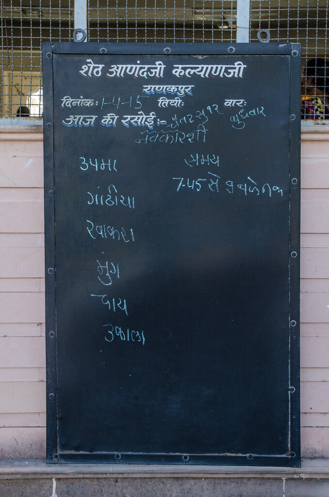 Ranakpur_028