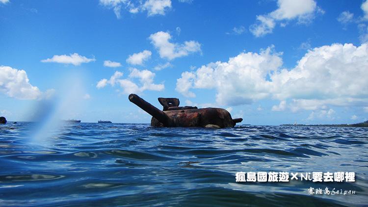 66塞班島坦克車潛水