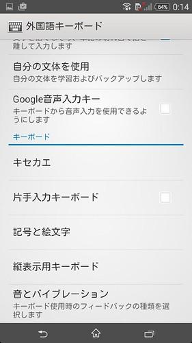 Screenshot_2015-04-13-00-14-37