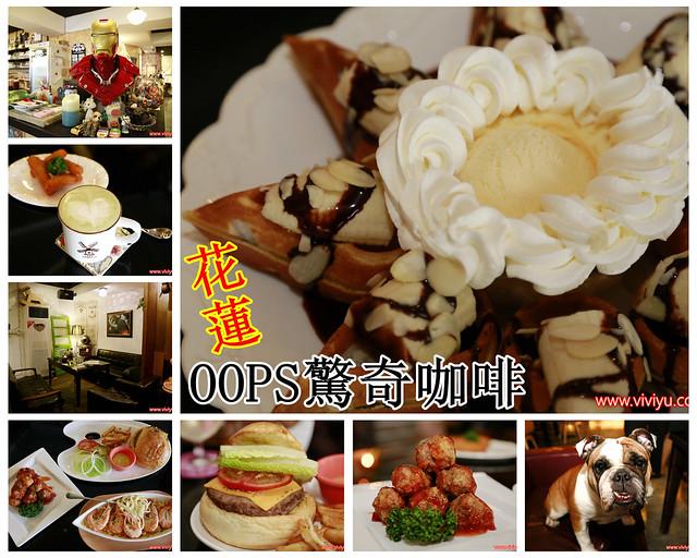 OOPS驚奇咖啡,咖啡,咖啡館,早午餐,東大門夜市,漢堡,花蓮,花蓮美食,鬆餅 @VIVIYU小世界