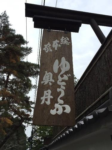 お昼ご飯は、「奥丹」の湯豆腐ですよ!
