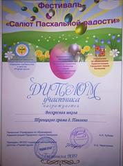 """Фестиваль """"Салют пасхальной радости"""""""