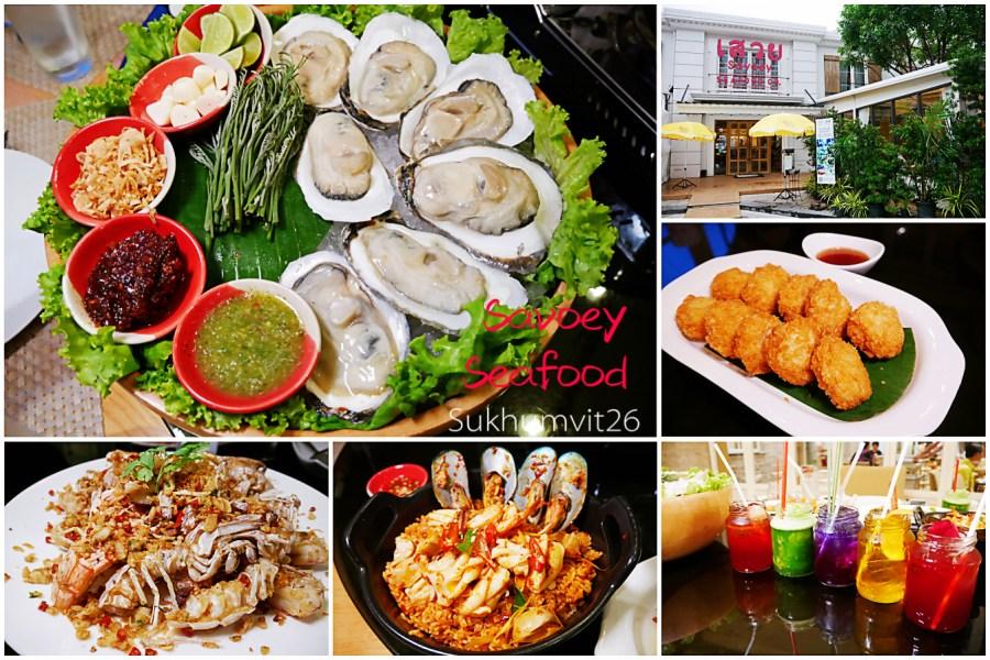 BTS Phromphong,Savoey,Savoey Seafood,Sukhumvit26,上味泰餐館,咖哩螃蟹,泰國海鮮餐廳,泰國美食,海鮮,現撈海鮮 @VIVIYU小世界