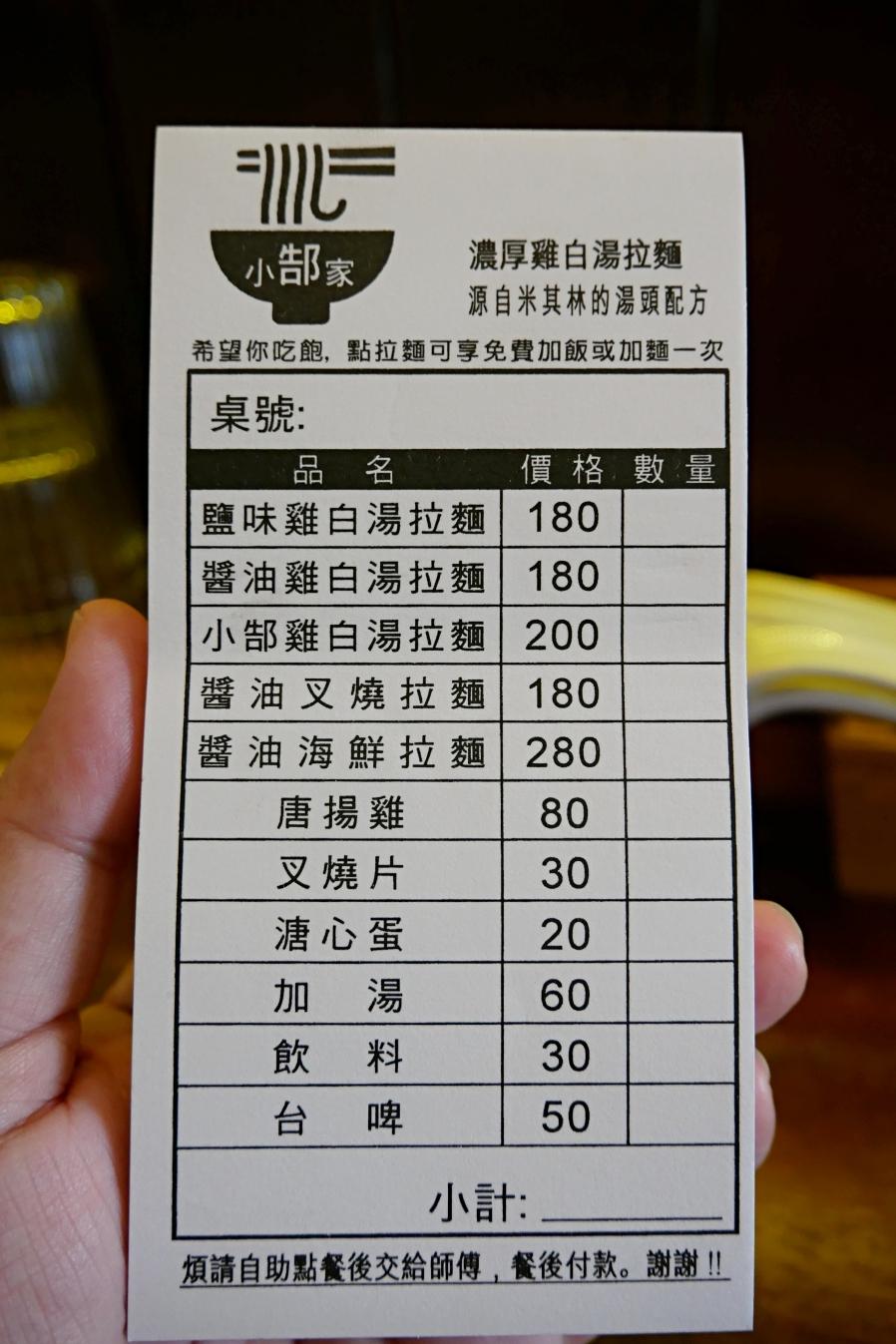 [八德美食]小郜家濃厚雞白湯拉麵 大潤發斜對面~內用僅有9個座位.值得等待的甘醇湯頭 @VIVIYU小世界