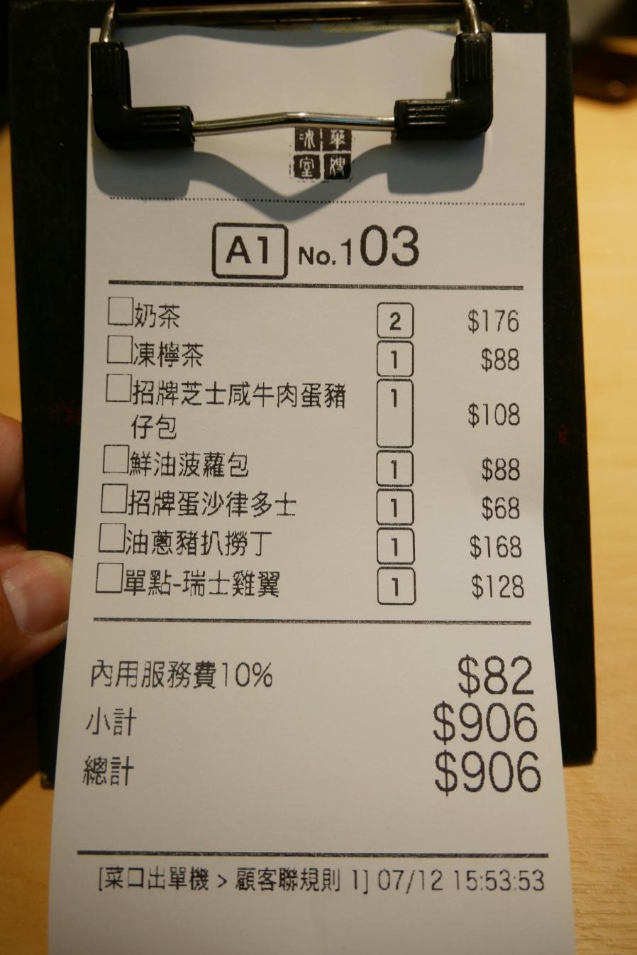 [台北美食]華嫂冰室 捷運國父紀念館站~來自香港原汁原味茶餐廳.近期網美打卡地 @VIVIYU小世界