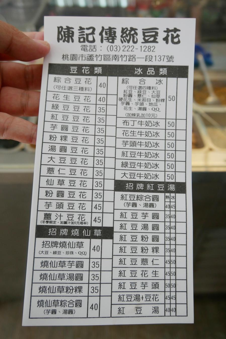 [蘆竹美食]♡冰品特輯♡陳記傳統豆花~南崁好吃冰品.綜合刨冰料好實在 @VIVIYU小世界