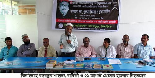 Jhenidah Photo 21-08-19