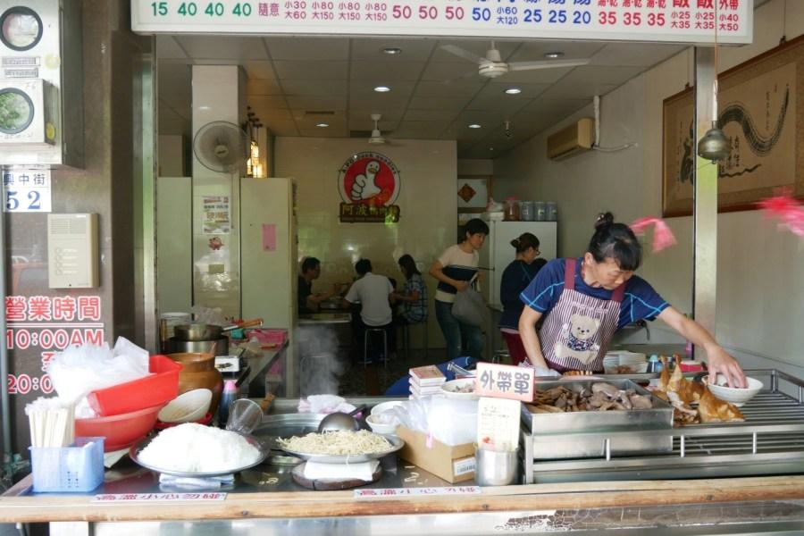 [嘉義美食]阿波鴨肉麵 嘉義文化路夜市旁~鴨肉飯.炒下水都值得一吃.最愛醬煎蛋 @VIVIYU小世界