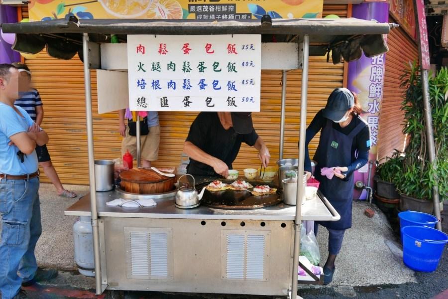 [龜山美食]無名蛋包飯|龜山後街銅板美食~每天只賣3小時.早起才能吃到限定版早餐.巨大總匯蛋包飯 @VIVIYU小世界
