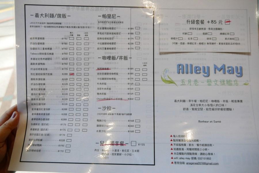 [桃園美食]AlleyMay五月巷.桃園藝文旗艦店|免費親子桌遊區~美式早午餐可自由組合.飲料可續杯 @VIVIYU小世界