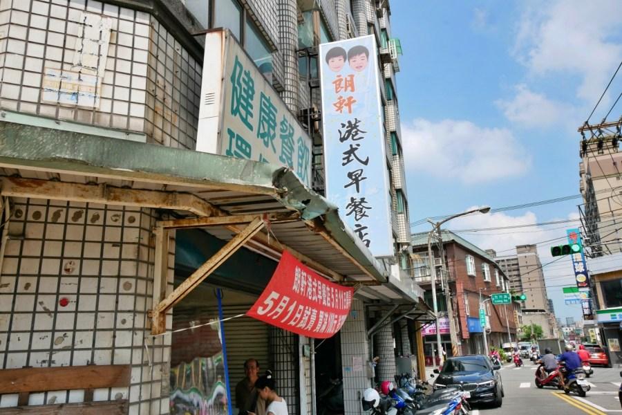 (關門大吉)[桃園美食]朗軒港式早餐店 力行路市場旁~香港人開的道地港式早餐.必點港式西多士 @VIVIYU小世界