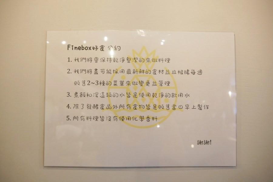 [八德美食]Finebox好食|韓國女孩新開的健康韓式便當店~廣豐新天地附近.平日限定營業每週更換菜色 @VIVIYU小世界