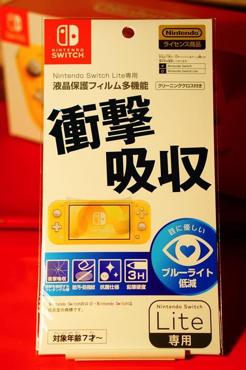 Switch Lite用液晶保護フィルム