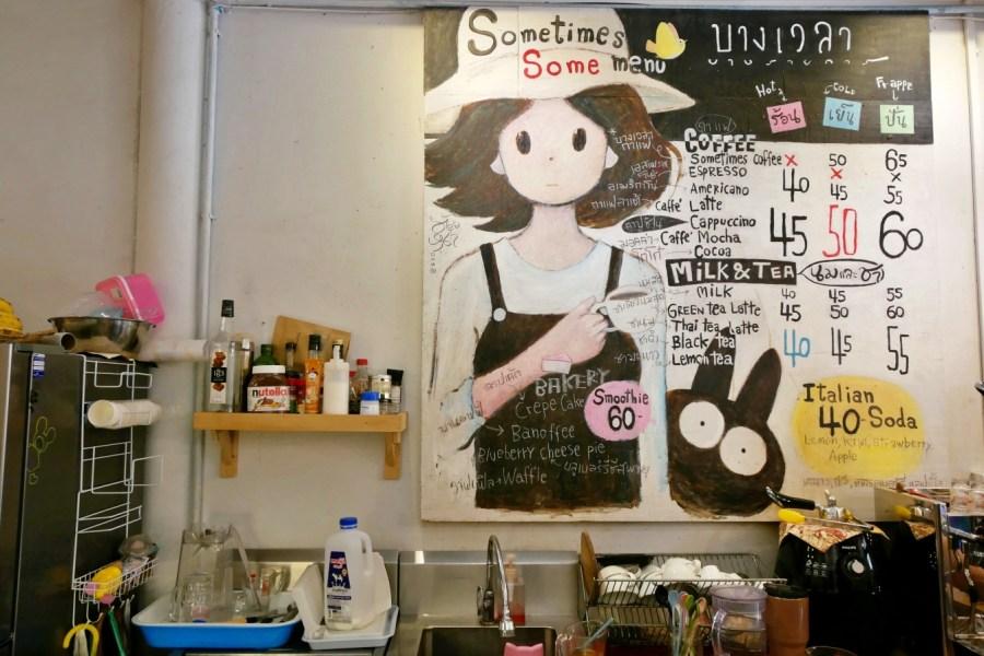 [尖竹汶府美食]Sometimes Cafe|Chanthaburi老街~漫畫家咖啡廳.有冷氣吹的平價咖啡館 @VIVIYU小世界