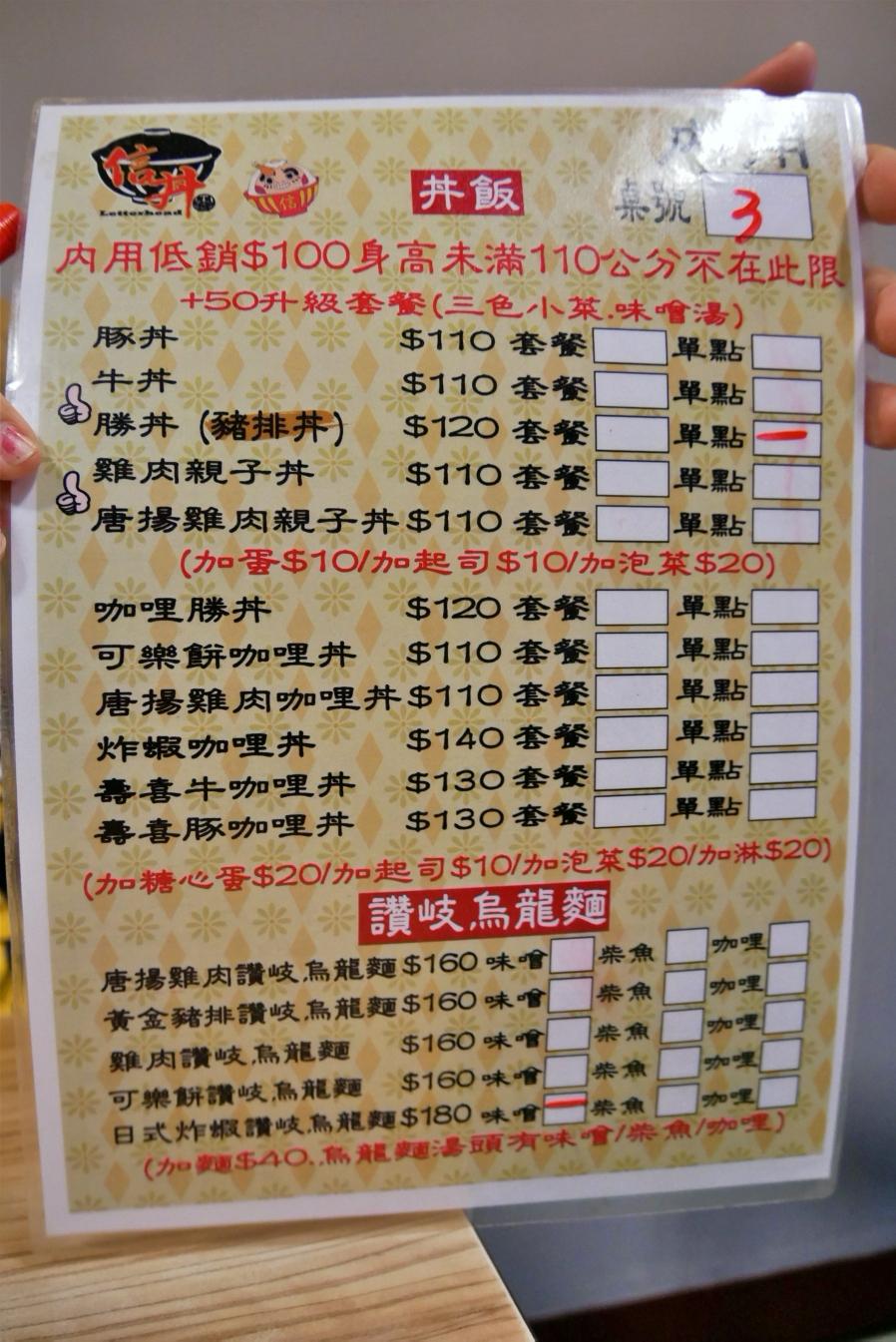 [八德美食]信丼食堂|巷弄間的平價日式丼飯~家庭食堂份量十足吃飽飽 @VIVIYU小世界