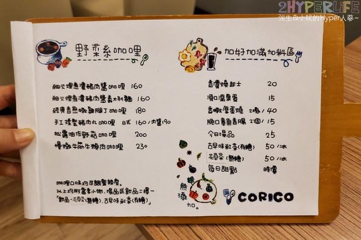 49161596646 e90086eb97 c - 可同時吃到日式和印度咖哩的溫馨風咖哩專賣店,Corico咖哩口味各有千秋也吃的到誠意!