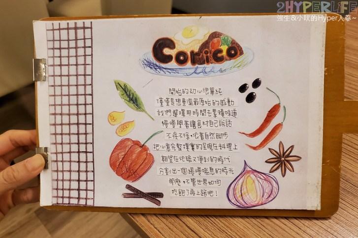 49161832137 9fc0a1c705 c - 可同時吃到日式和印度咖哩的溫馨風咖哩專賣店,Corico咖哩口味各有千秋也吃的到誠意!