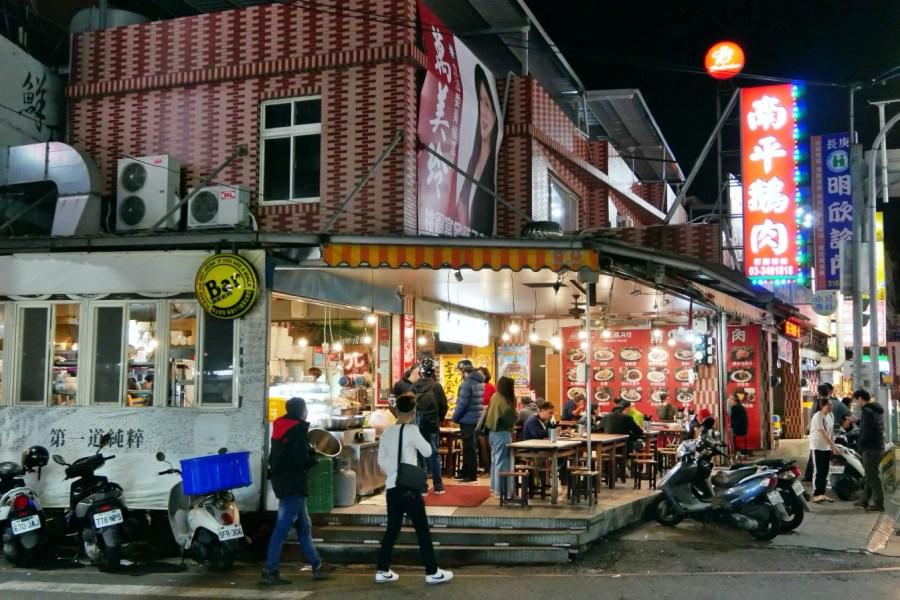 [桃園美食]南平鵝肉專賣店 藝文特區內在地人推薦必吃超人氣宵夜美食‧軟嫩多汁煙燻鵝肉、鵝腸湯、鵝血糕 @VIVIYU小世界