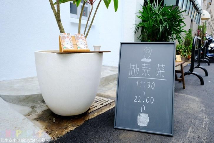49207159338 b612d38ee9 c - 熱血採訪│做咖啡全新品牌hechino做茶菜試營運,這次竟然賣起功夫菜和廣式粥品