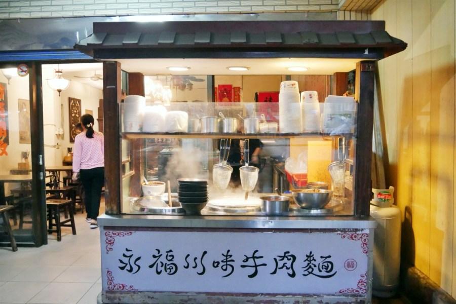 [八德美食]永福川味牛肉麵|鄰近廣豐新天地的隱藏巷弄美食~清爽好喝的牛肉湯.小菜選擇種類多 @VIVIYU小世界