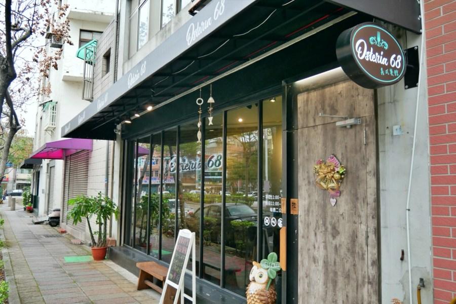 Osteria68義式餐館,力行路警察局,桃園燉飯,桃園美食,桃園義大利麵,桃園義式料理,義式餐館 @VIVIYU小世界
