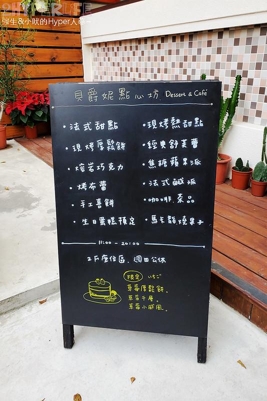 49541574312 e591211aa4 c - 原來不止有精緻法式點心,貝爵妮法式點心坊厚鬆餅口感鬆軟也好吃耶!多種甜點是下午茶好去處~