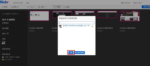 wordpress 圖床教學(8)